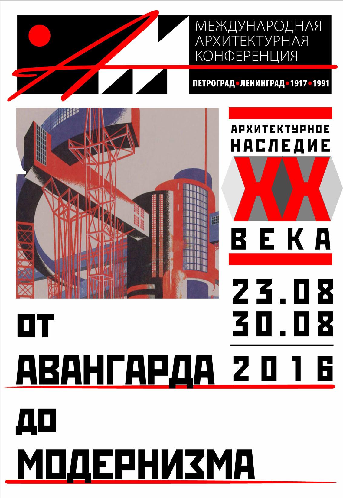 Конференция: «Архитектурное наследие XX века - от авангарда до модернизма»